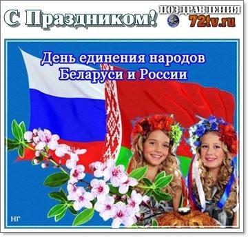 Картинки с дня единения народов Беларуси и России   открытки024
