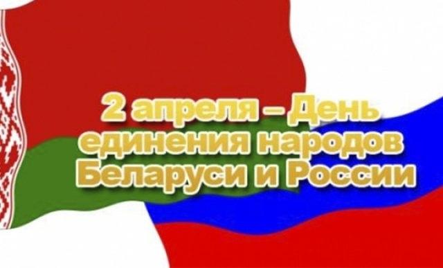 Картинки с дня единения народов Беларуси и России   открытки025