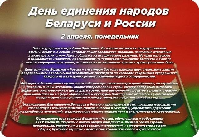 Картинки с дня единения народов Беларуси и России   открытки026