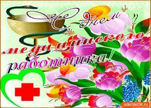 Картинки с дня медицинского работника открытки023