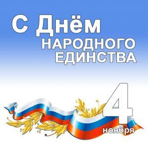 Картинки с дня народного единства   открытки027