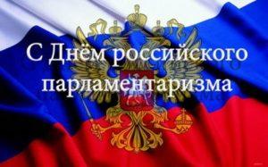 Картинки с днём Российского парламентаризма открытки026