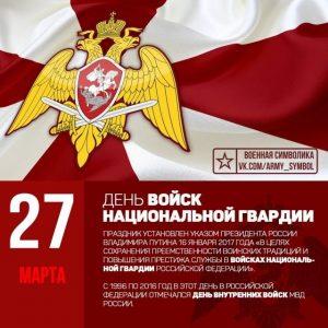 Картинки с днём Российской Гвардии   подборка023