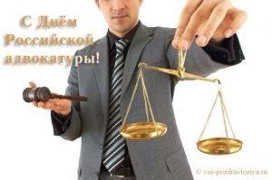 Картинки с днём Российской адвокатуры   открытки022