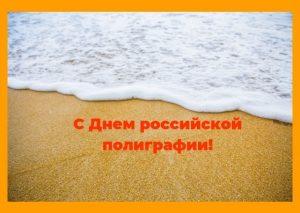 Картинки с днём Российской полиграфии   красивые фото019