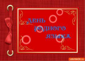 Картинки с днём Русского языка   открытки024