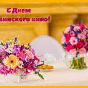 Картинки с днём Украинского кино   подборка026
