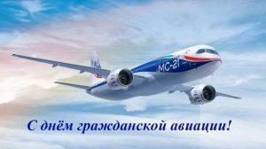 Картинки с днём авиации Украины   подборка026