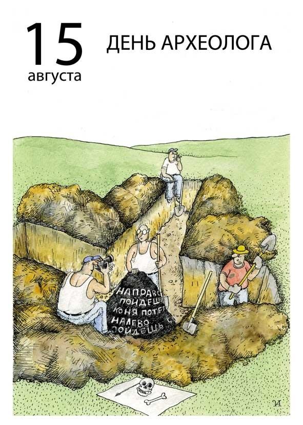 Картинки днем, смешные картинки археологов