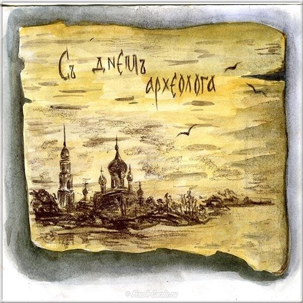 Открытка археологу с днем рождения, открытки открытка дню