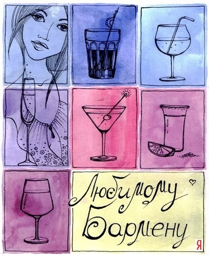 Картинка с днем рождения бармену, осень краски мира