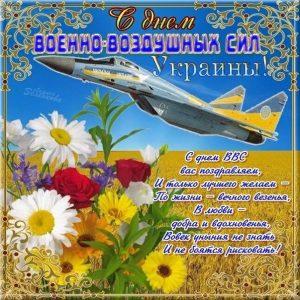 Картинки с днём воздушных сил вооруженных сил Украины   открытки015