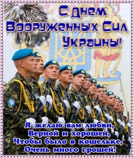Открытки с днем вооруженных сил украины картинки