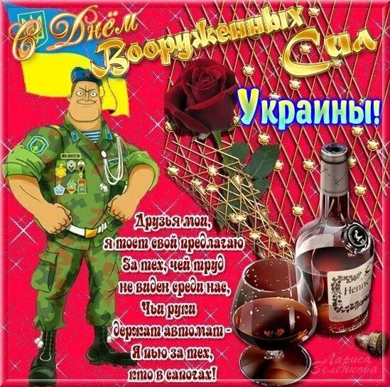 свои поздравления мужчин с днем украинской армии члены коллектива много