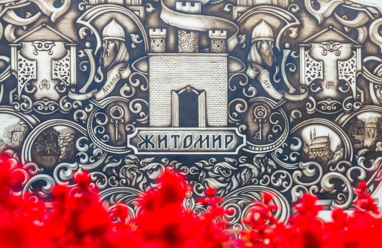 Картинки с днём города Житомир   подборка (11)