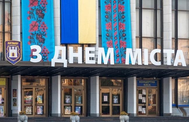 Картинки с днём города Житомир   подборка (7)