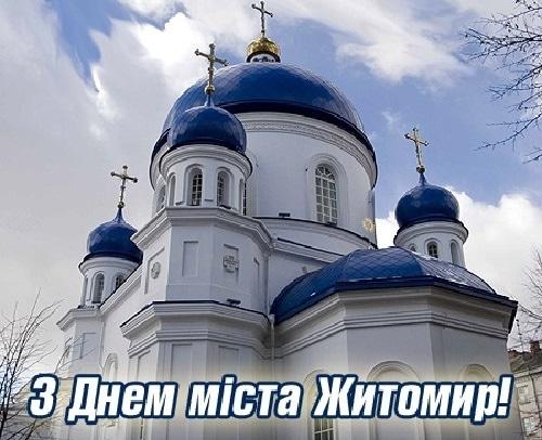 Картинки с днём города Житомир   подборка (9)