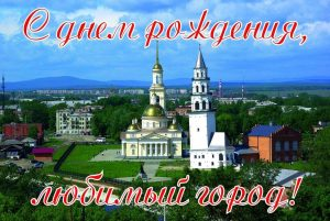 Картинки с днём города Новосибирск   подборка023