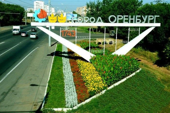 Картинки с днём города Оренбург   подборка005