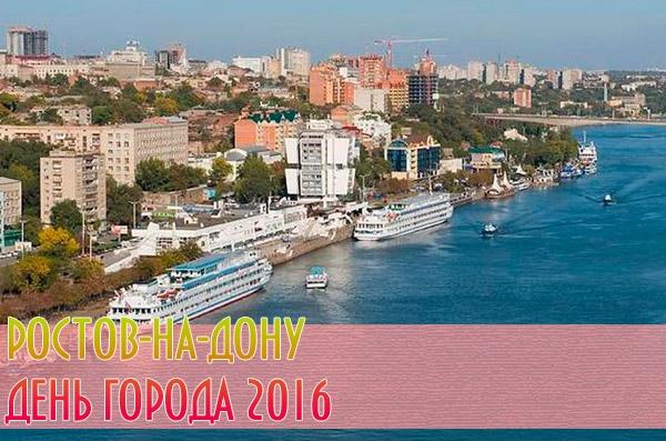 поздравления с днем города ростова-на-дону картинки выпуски