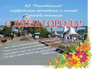 Картинки с днём города Ростов на Дону   подборка (29)