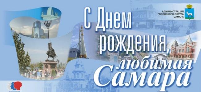 Картинки с днём города Самара   подборка (13)