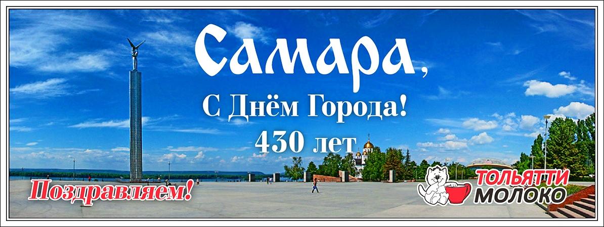 Картинки с днём города Самара   подборка (15)