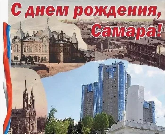Картинки с днём города Самара   подборка (16)