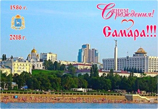 Картинки с днём города Самара   подборка (7)