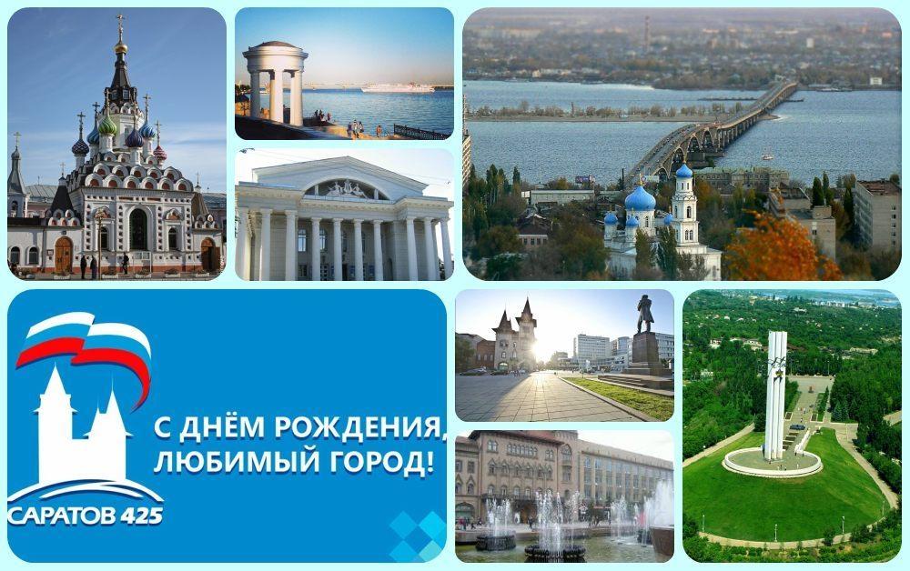 Открытка день города саратов, прощай лето