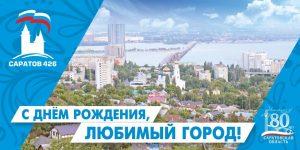 Картинки с днём города Саратов   подборка (22)