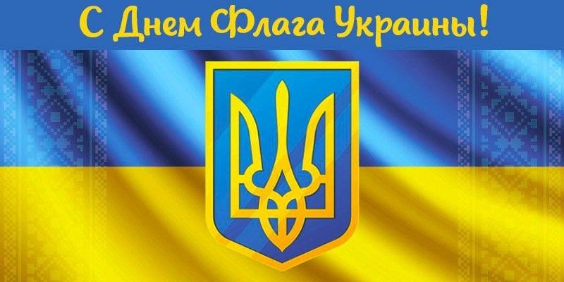 Картинки с днём государственного флага Украины   открытки001