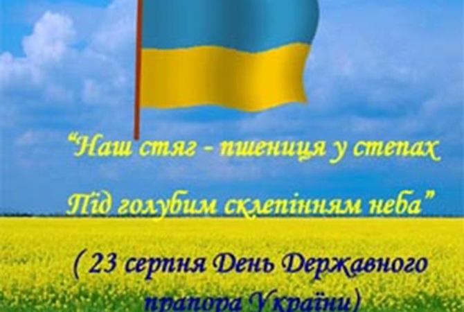 Картинки с днём государственного флага Украины   открытки002