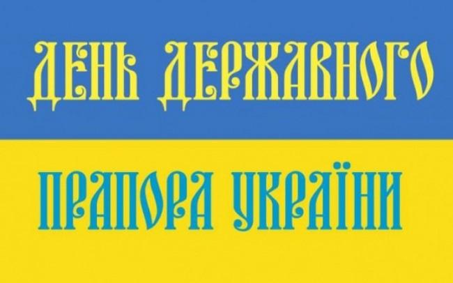 Картинки с днём государственного флага Украины   открытки006