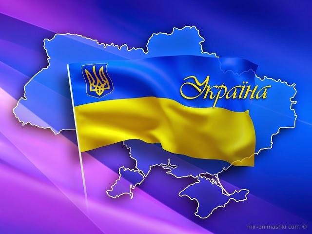 Картинки с днём государственного флага Украины   открытки007