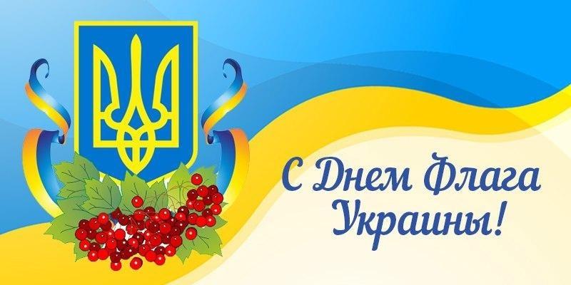 Картинки с днём государственного флага Украины   открытки008