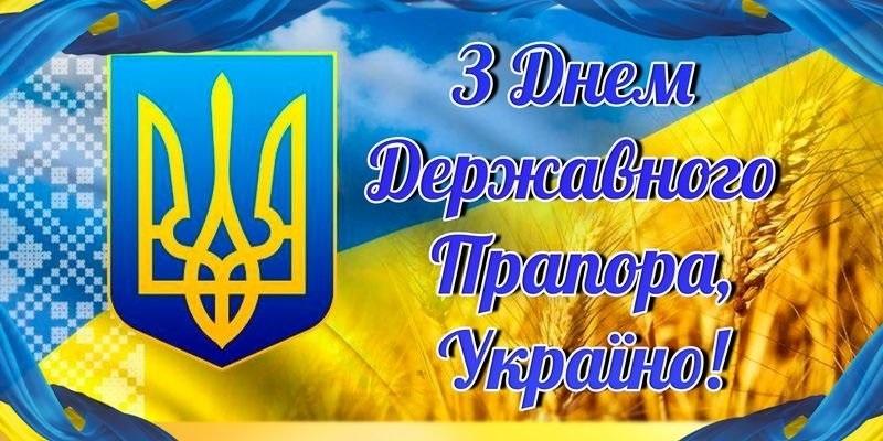 Картинки с днём государственного флага Украины   открытки011