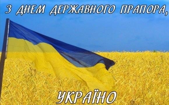 Картинки с днём государственного флага Украины   открытки013