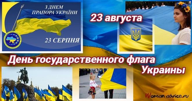 Картинки с днём государственного флага Украины   открытки016