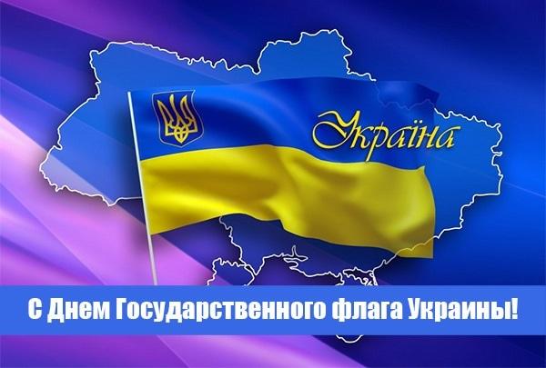 Картинки с днём государственного флага Украины   открытки017
