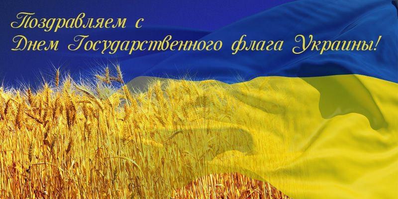 Картинки с днём государственного флага Украины   открытки018
