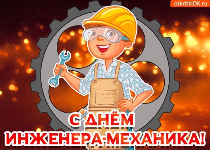 Инженер-механик картинки с поздравлениями
