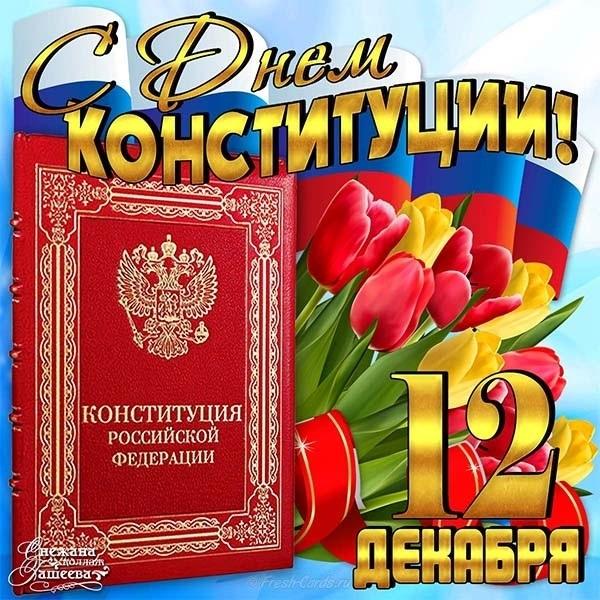 Картинка с праздником конституции, картинки деловой колбасы
