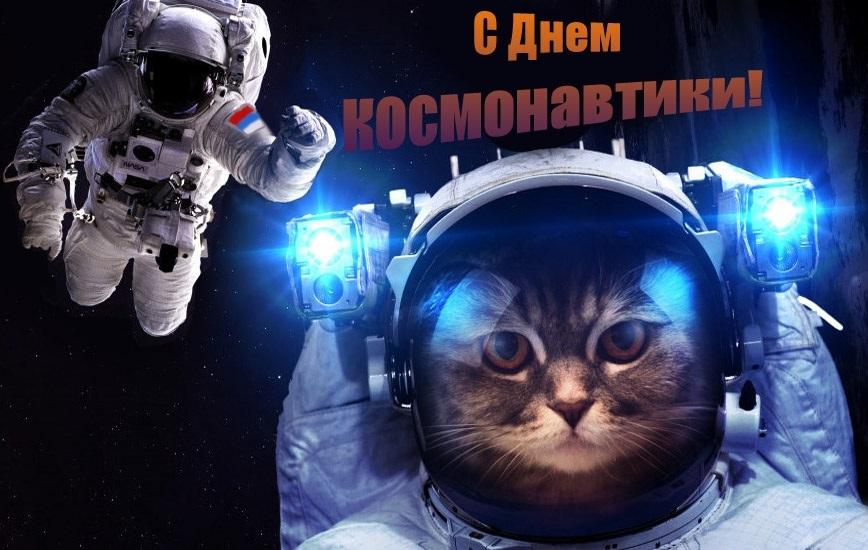 смотреть картинки с днем космонавтики такие копейки