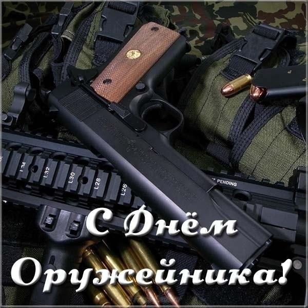 Поздравление с днем оружейника картинки