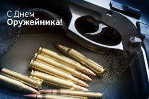 Картинки с днём оружейника   открытки027