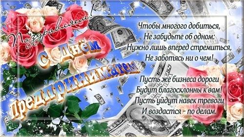 Картинки с днём предпринимателя Украины   очень красивые025