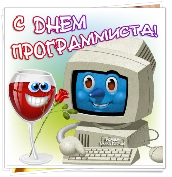 Анекдоты, открытки поздравления с днем программиста