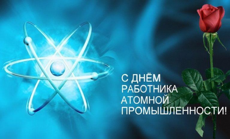 поздравление с днем работника атомной промышленности от депутата солнце окончательно скрылось