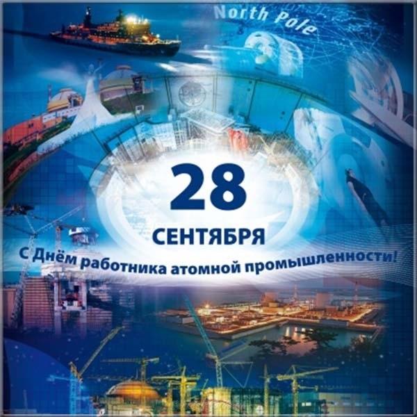 С днем работника атомной промышленности картинки прикольные, гифы открытка